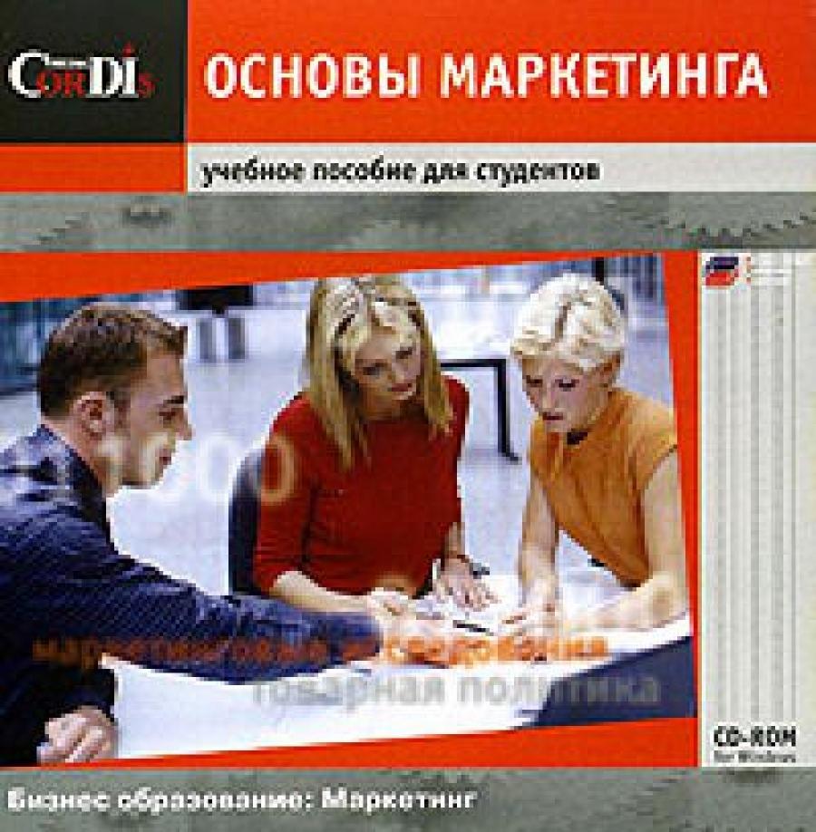 Обложка книги:  основы маркетинга (гуу)