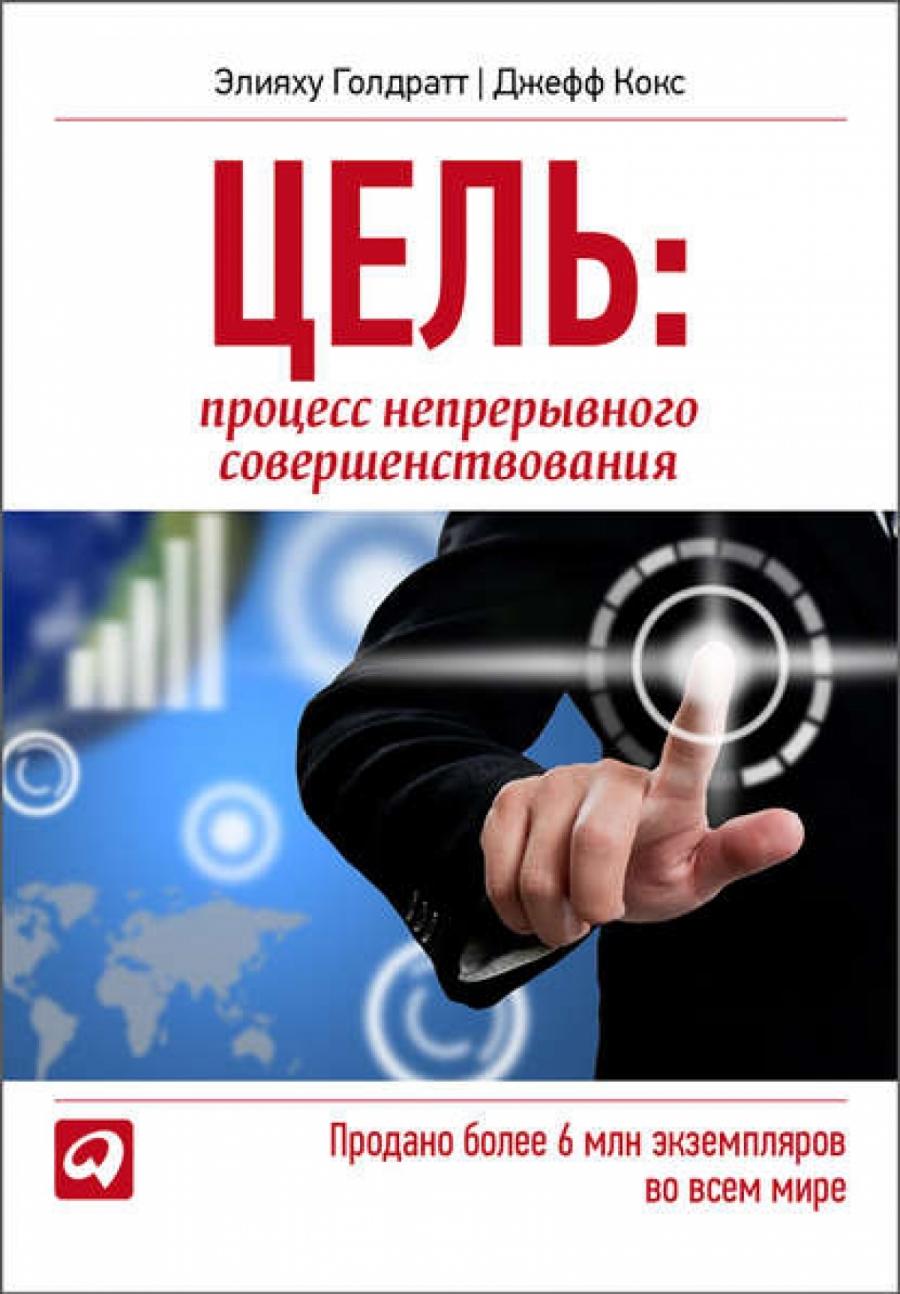 Элияху М. Голдрат, Джефф Кокс - Цель. Процесс непрерывного совершенствования