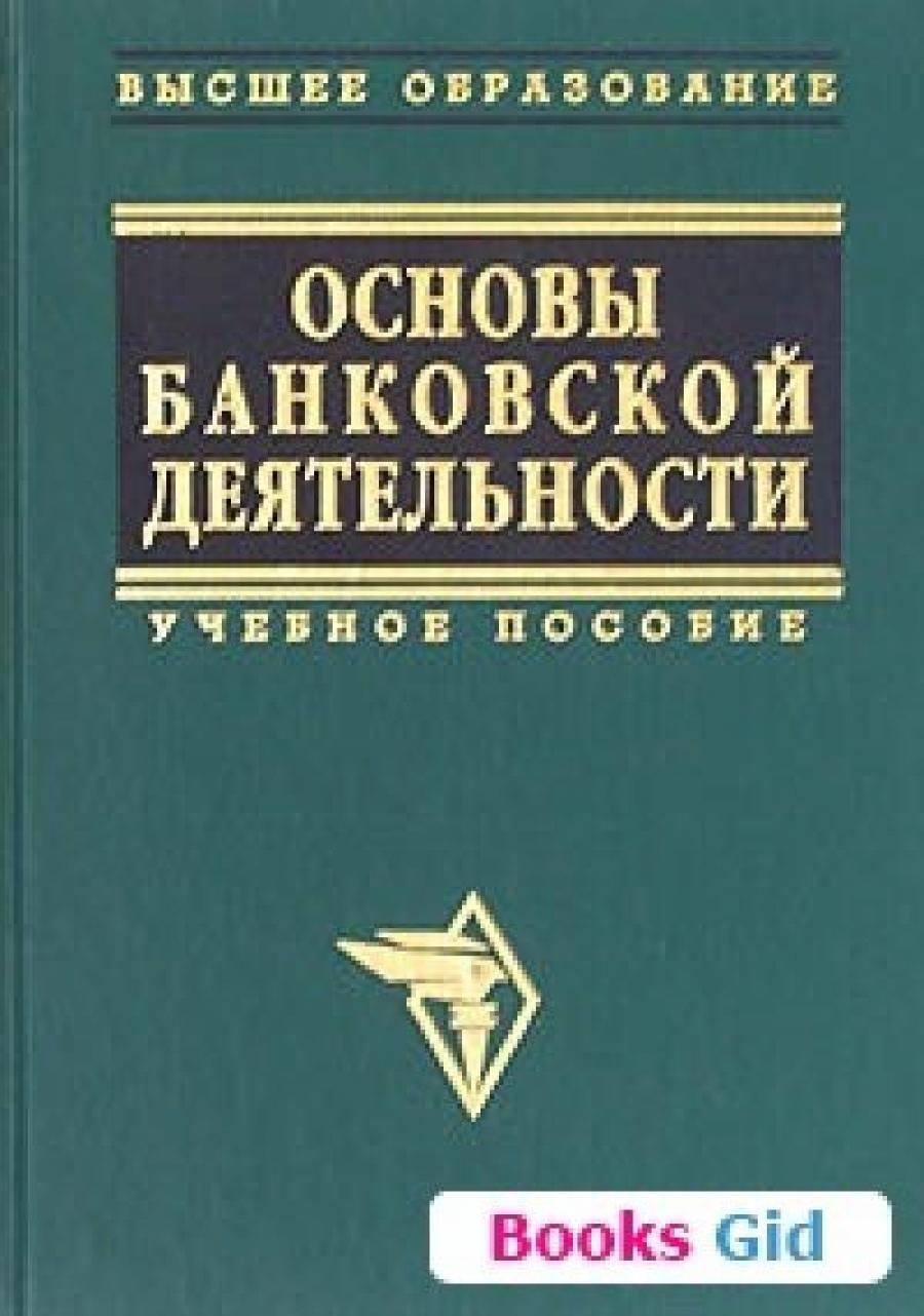 Обложка книги:  тагирбеков к.р. - основы банковской деятельности