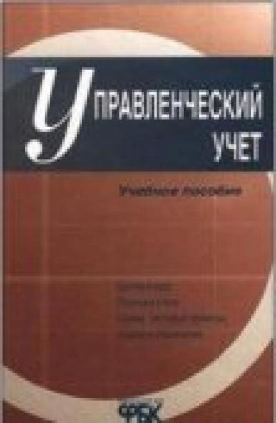 Обложка книги:  шеремет а.д. - управленческий учет
