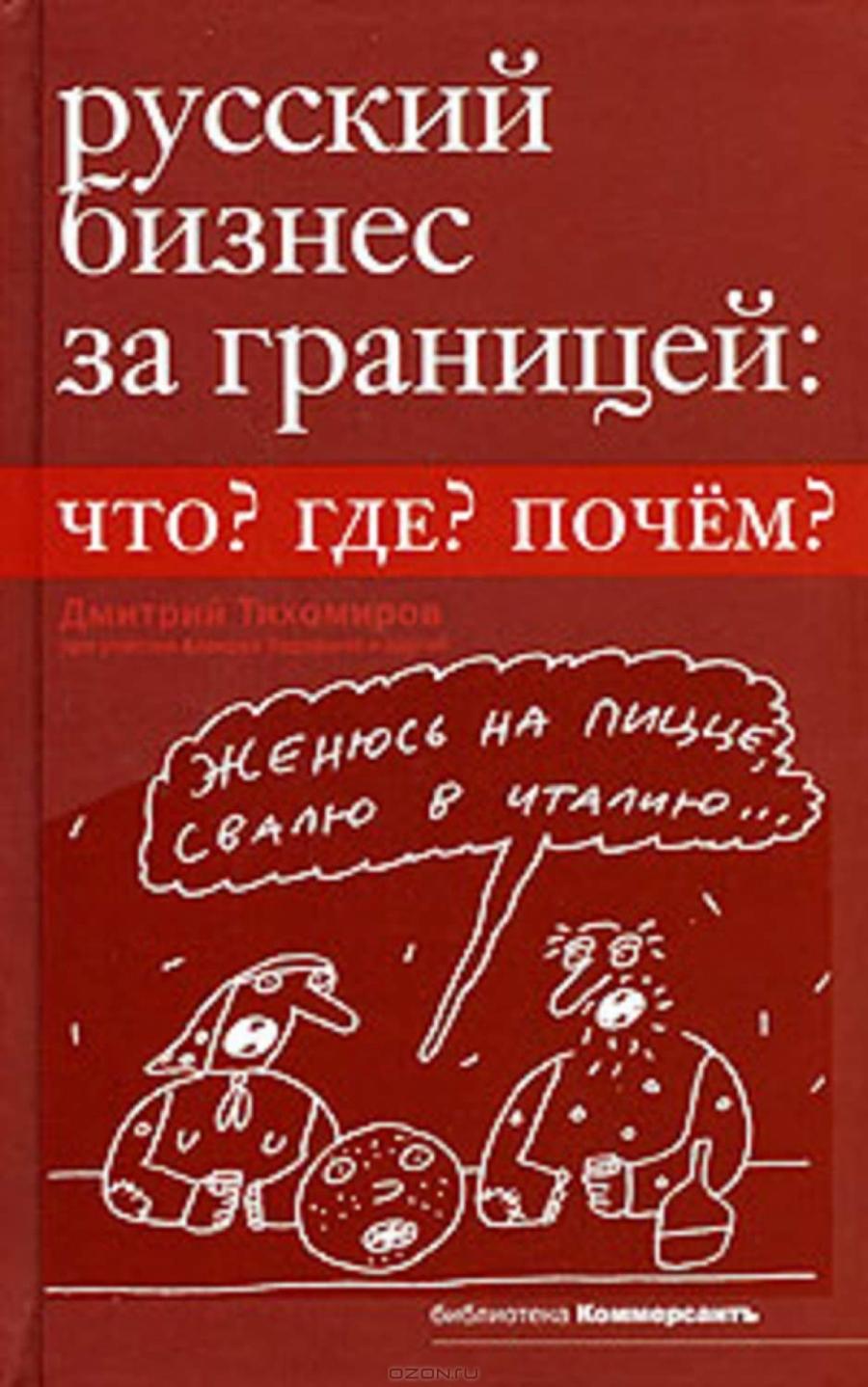 Обложка книги:  библиотека коммерсантъ - тихомиров д. - русский бизнес за границей. что где почем