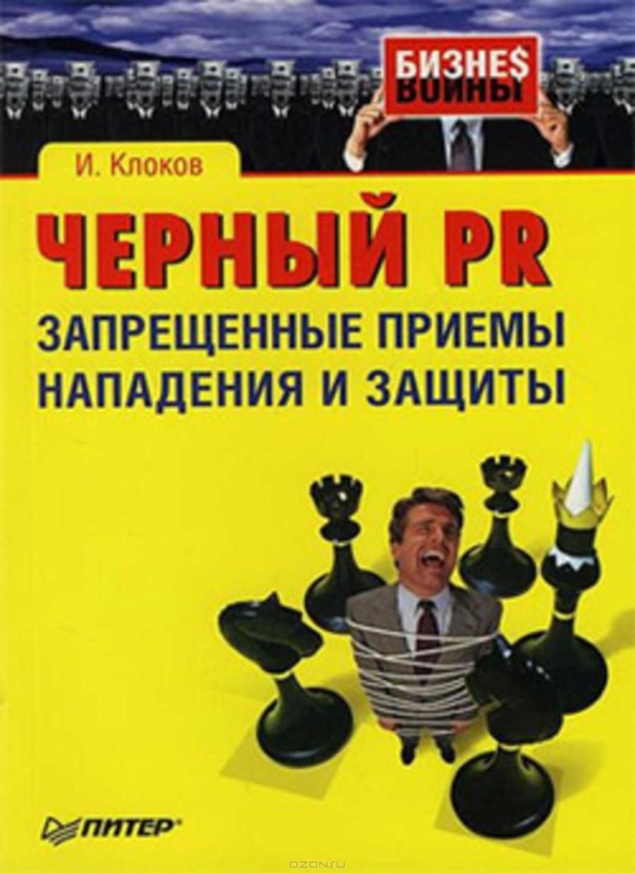 Обложка книги:  клоков и. - черный pr. запрещенные приемы нападения и защиты.