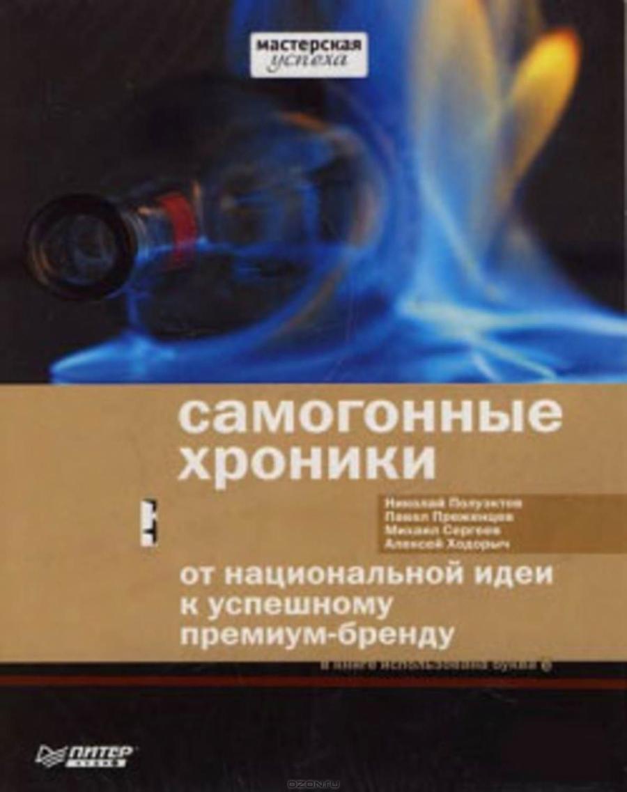 Обложка книги:  николай полуэктов - самогонные хроники. от национальной идеи к успешному премиум-бренду