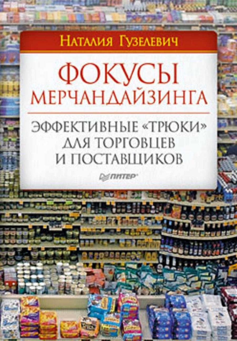 Обложка книги:  гузелевич н.ю. - фокусы мерчандайзинга. эффективные трюки для торговцев и поставщиков