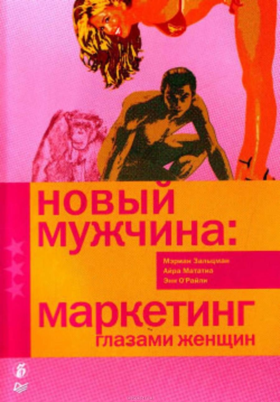 Обложка книги:  мэриан зальцман, айра мататиа, энн о'райли - новый мужчина маркетинг глазами женщин