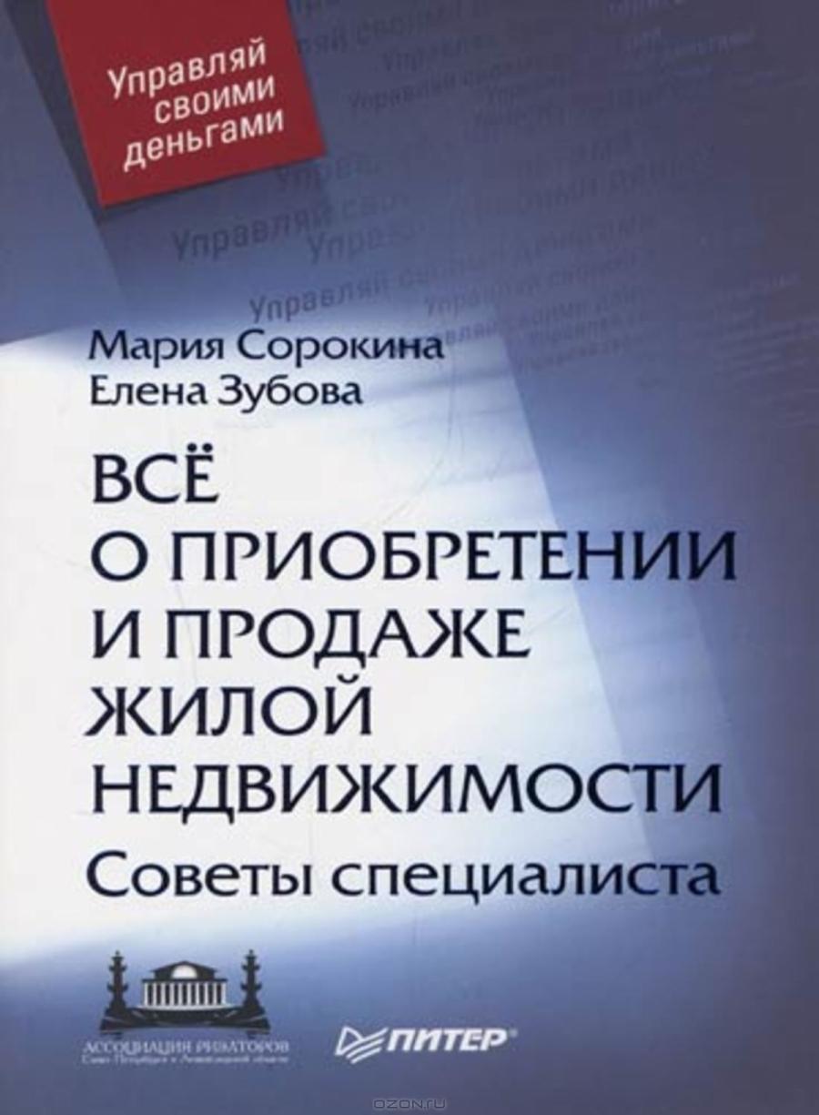 Обложка книги:  зубова е.е., сорокина м.п. - все о приобретении и продаже жилой недвижимости