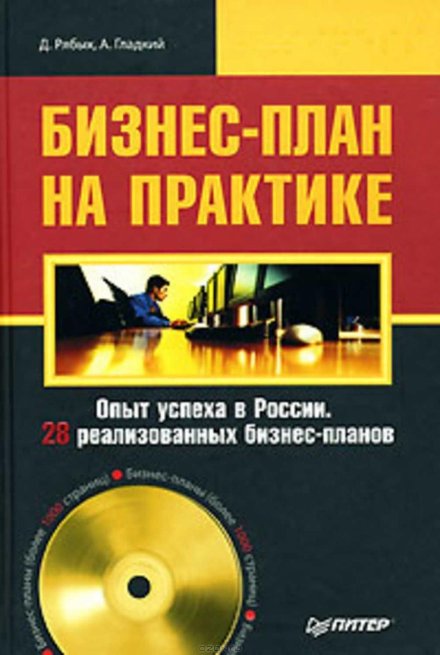 Обложка книги:  дмитрий рябых, алексей гладкий - бизнес-план на практике. опыт успеха в россии. 28 реализованных бизнес-планов