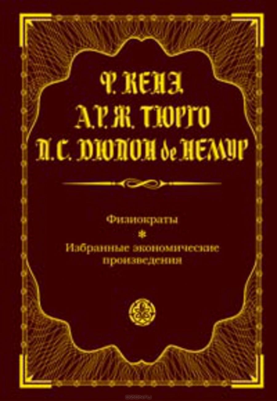 Обложка книги:  давид рикардо - начала политической экономии и налогового обложения
