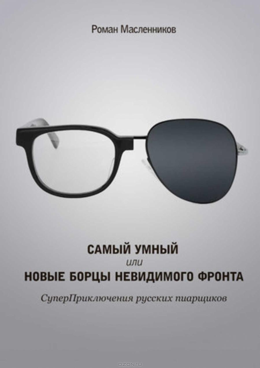 Роман Масленников - Самый умный, или Новые бойцы невидимого фронта