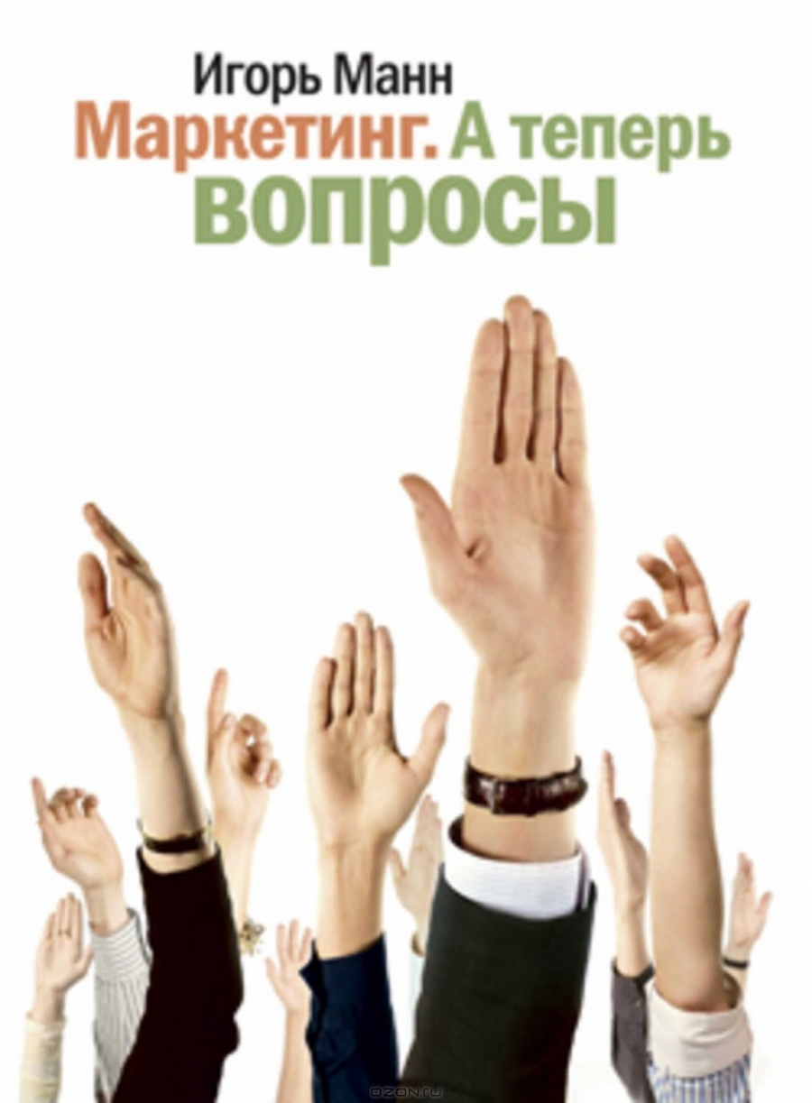 Обложка книги:  игорь манн - маркетинг. а теперь вопросы!