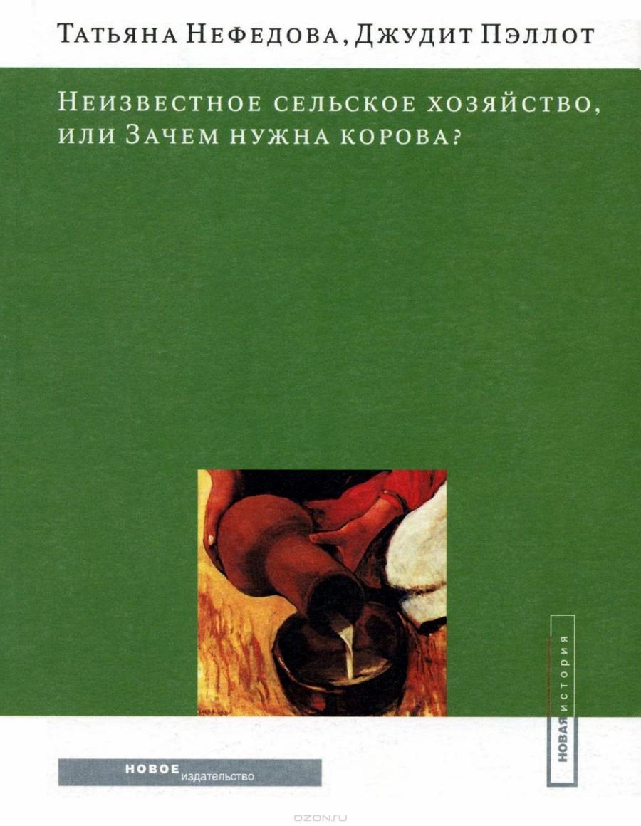 Обложка книги:  нефедова т.г., пэллот дж. - неизвестное сельское хозяйство, или зачем нужна корова