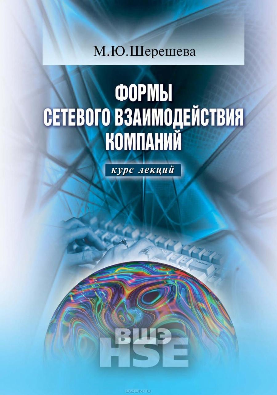 Обложка книги:  шерешева м.ю. - формы сетевого взаимодействия компаний. курс лекций