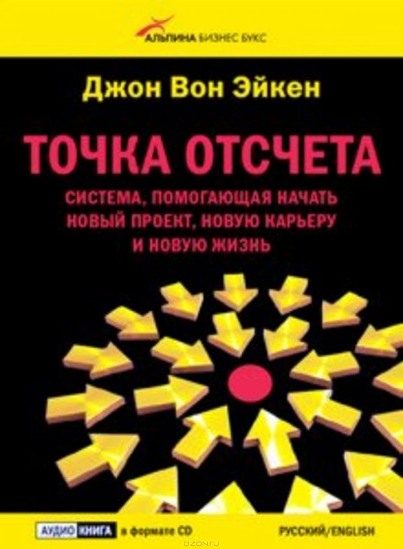 Обложка книги:  рабочая тетрадь к аудиокниге точка отсчета джона вон эйкена.