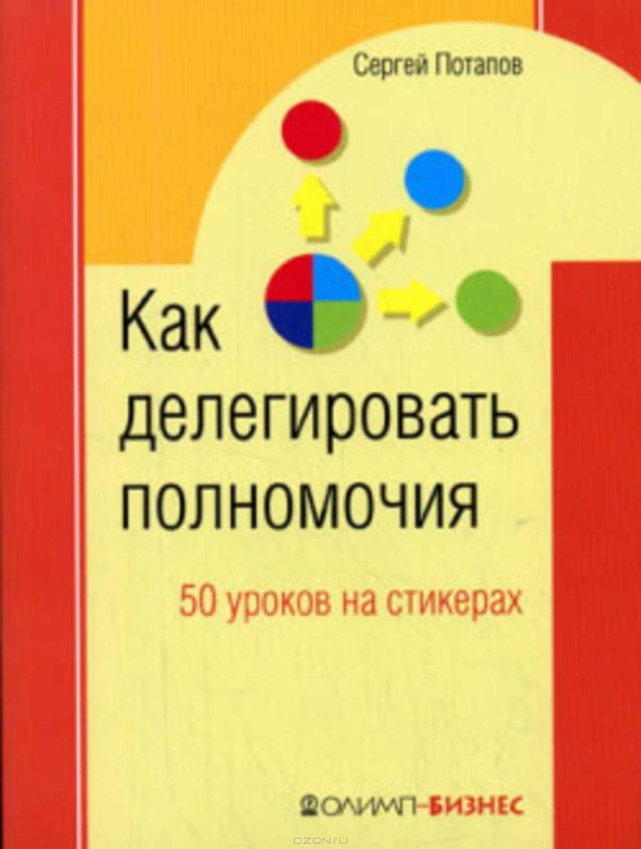 Обложка книги:  50 уроков на стикерах - потапов с. в. - как делегировать полномочия.