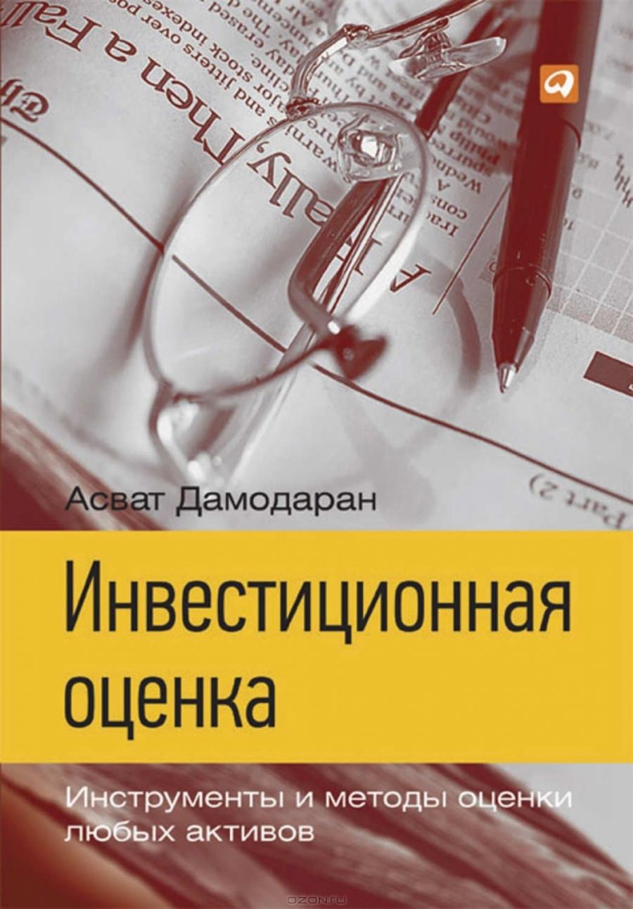 Обложка книги:  дамодаран а. - инвестиционная оценка. инструменты и методы оценки любых активов (pdf)