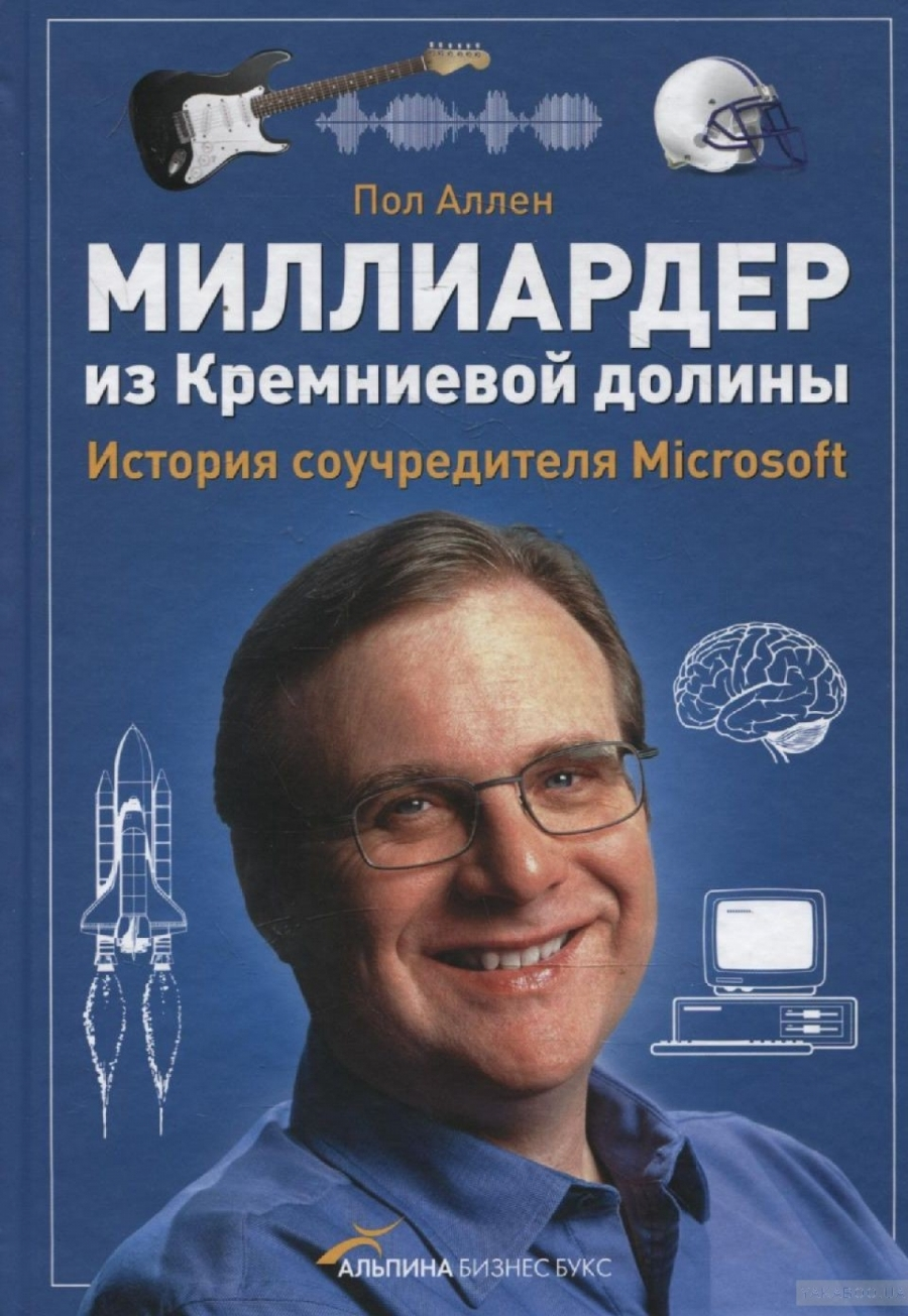 Обложка книги:  пол аллен - миллиардер из кремниевой долины. история соучредителя microsoft
