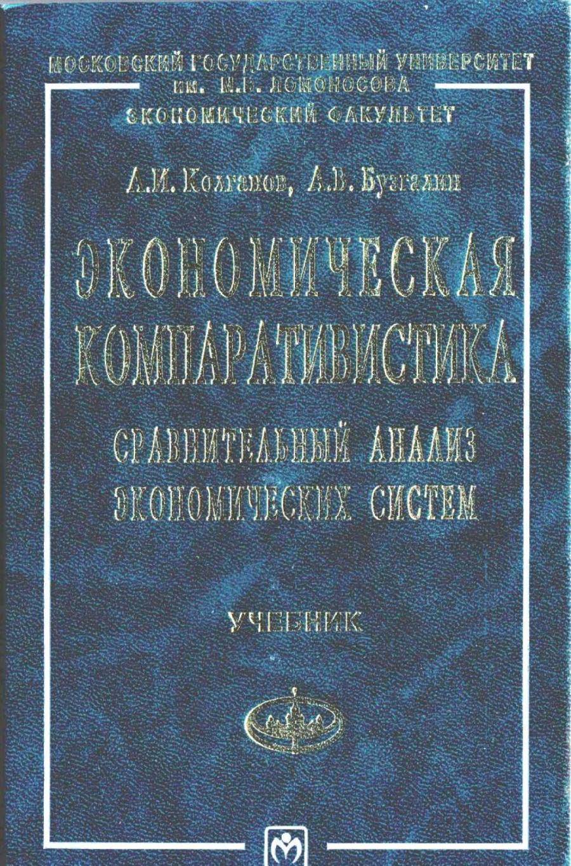 Обложка книги:  а.и. колганов, а.в. бузгалин - экономическая компаративистика. сравнительный анализ экономических систем