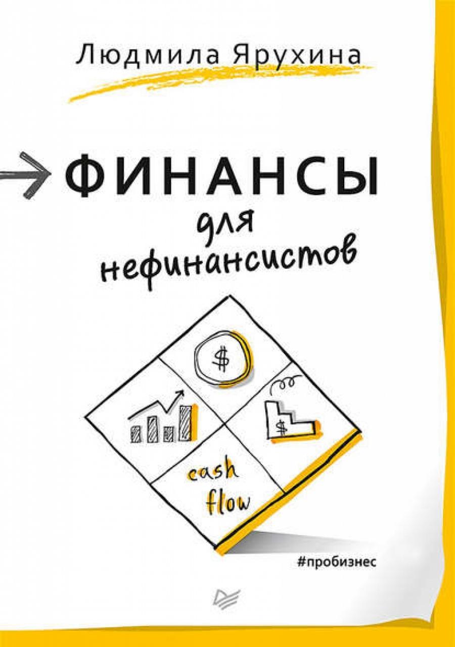 Людмила Ярухина - Финансы для нефинансистов