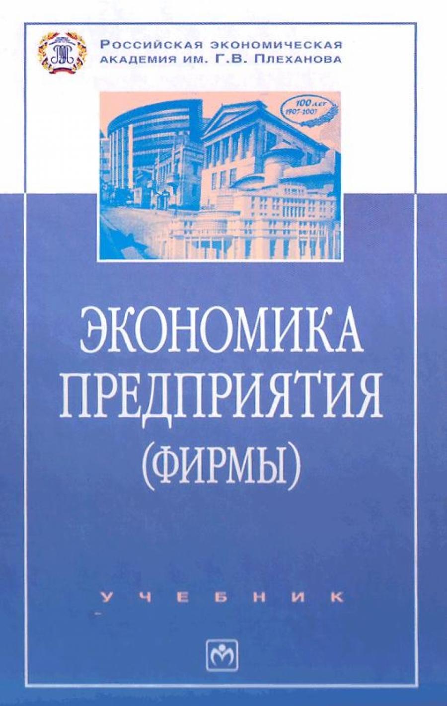 Обложка книги:  поздняков в. я. , прудников в. м. - экономика предприятия (фирмы). практикум