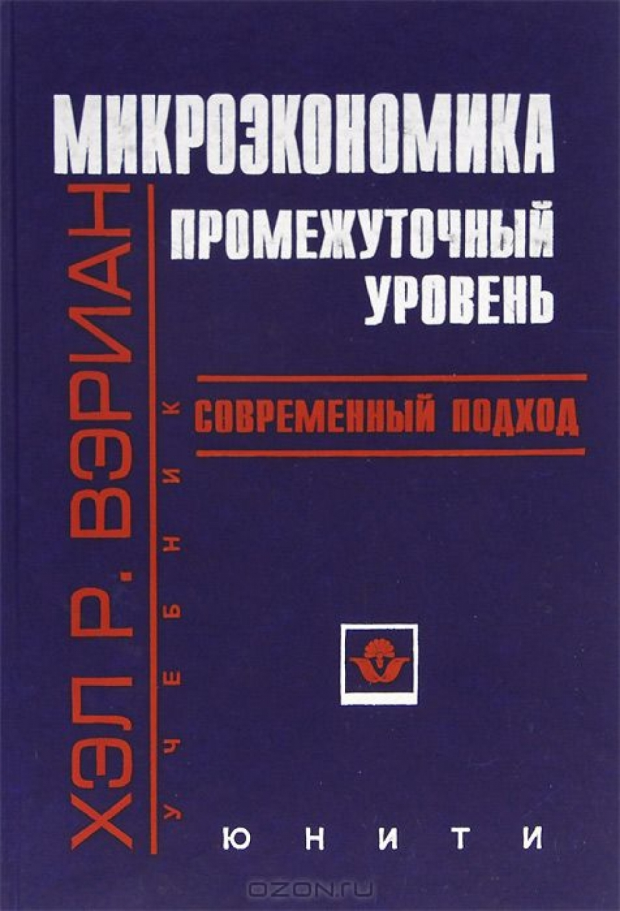 Обложка книги:  вэриан х.р. - микроэкономика. промежуточный уровень. современный подход
