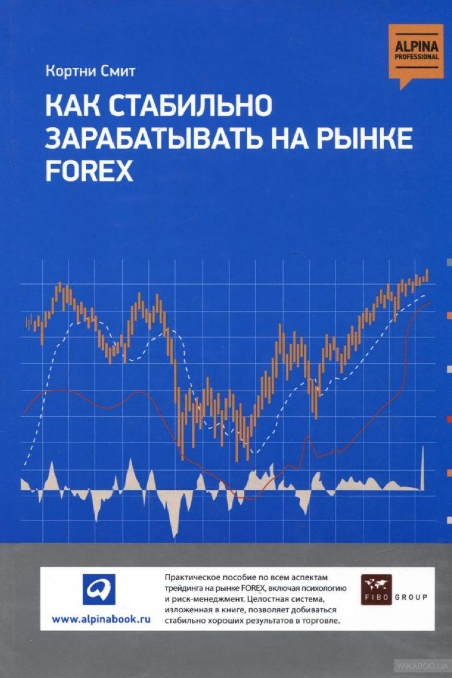 Обложка книги:  кортни смит - как стабильно зарабатывать на рынке forex