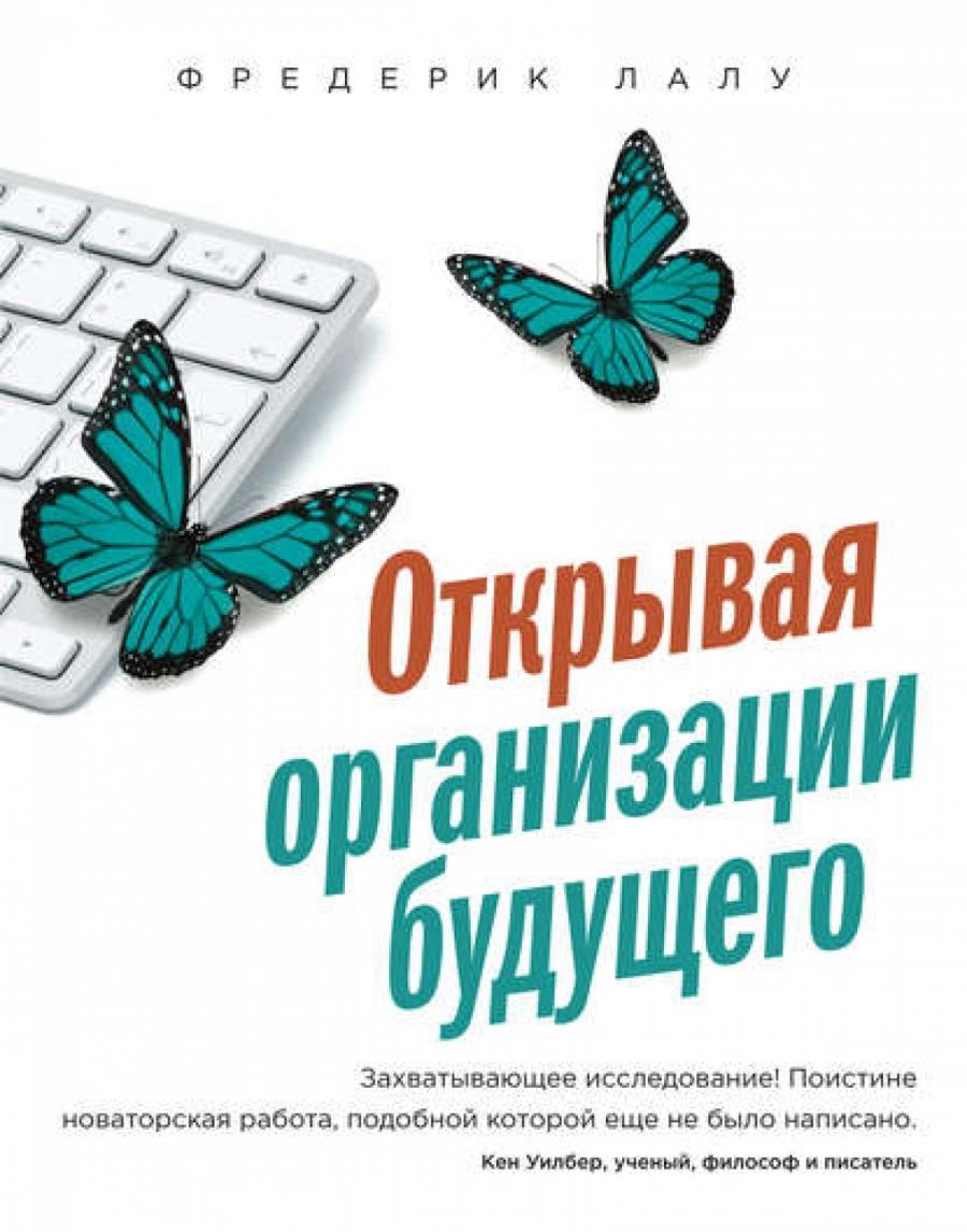 Фредерик Лалу - Открывая организации будущего