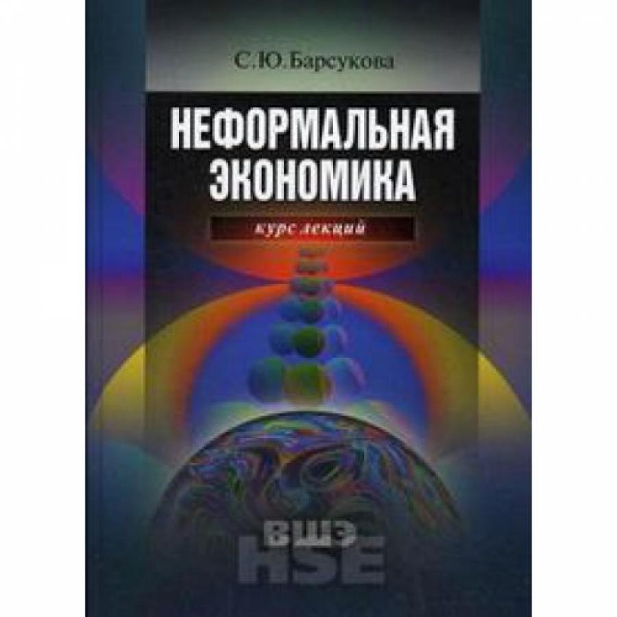 Обложка книги:  барсукова с.ю. - неформальная экономика. курс лекций