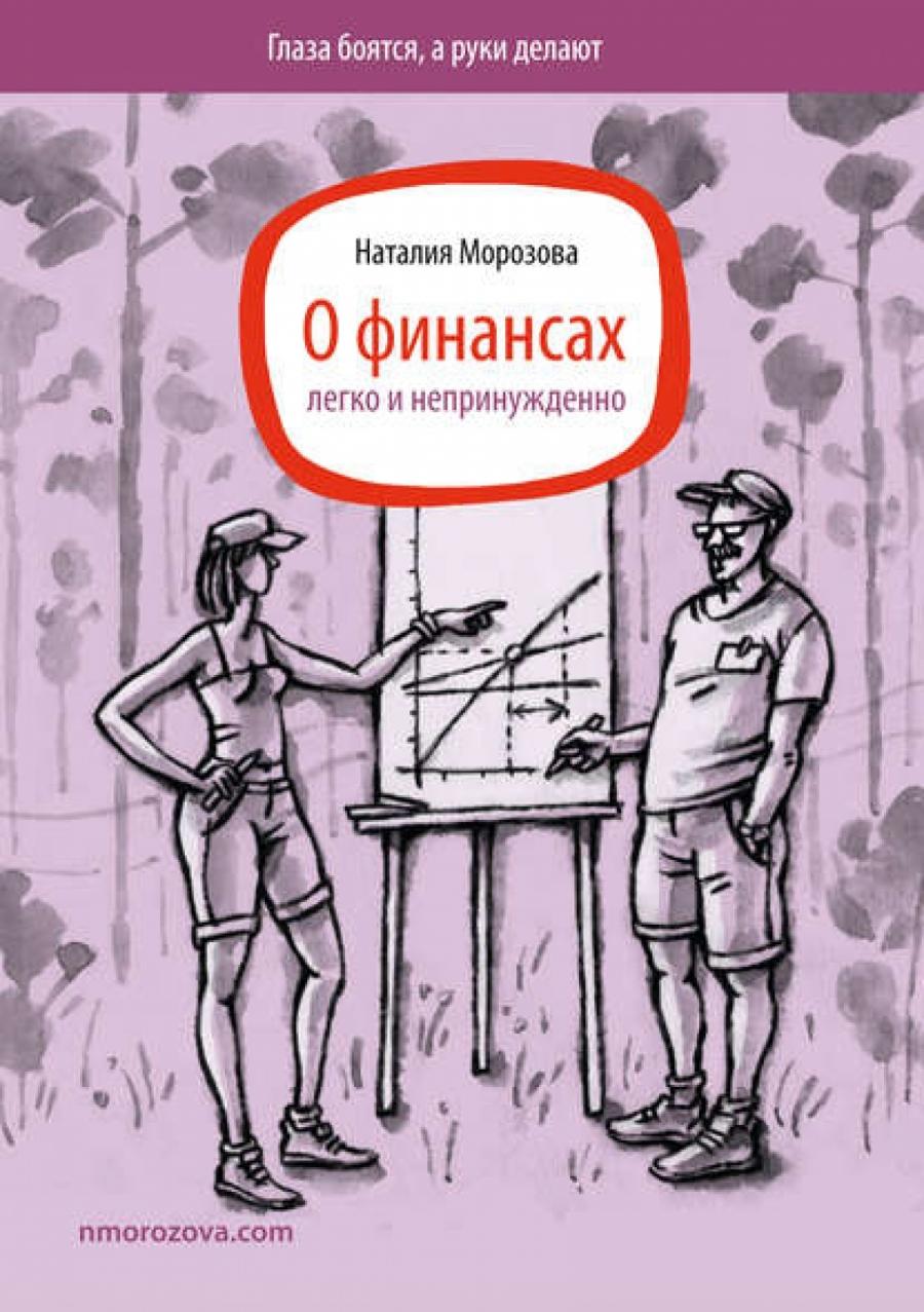 Наталия Морозова - О финансах легко и непринужденно