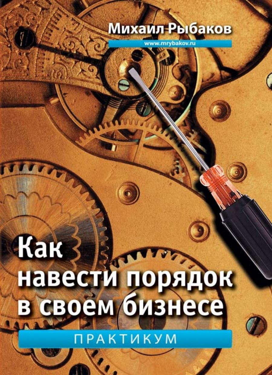 Обложка книги:  михаил рыбаков - как навести порядок в своём бизнесе