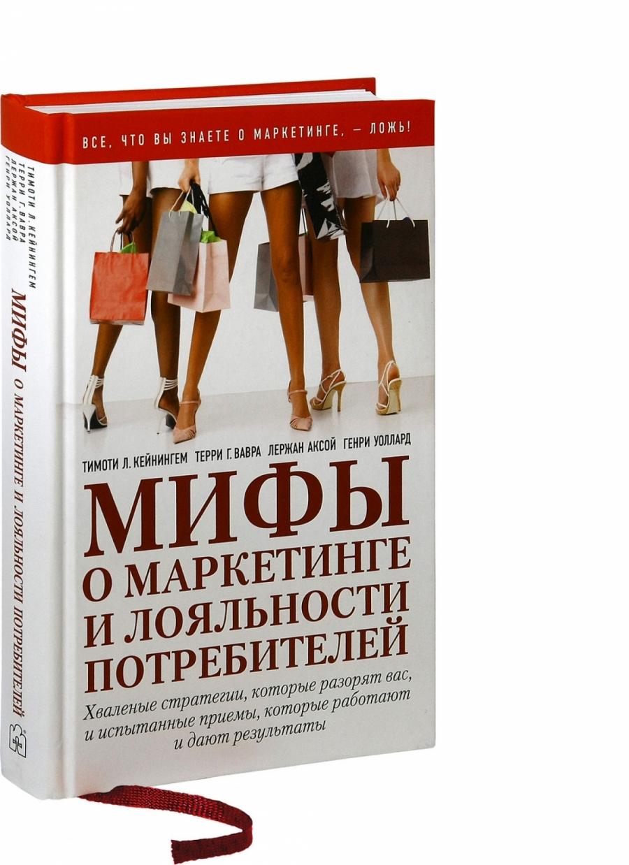 Обложка книги:  т. кейнингем, т. вавра, л. аксой и г. уоллард - мифы о маркетинге и лояльности потребителей - скачать бесплатно