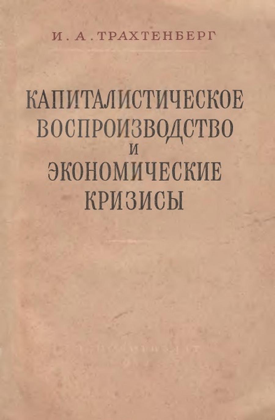 Обложка книги:  трахтенберг и.а. - капиталистическое воспроизводство и экономические циклы
