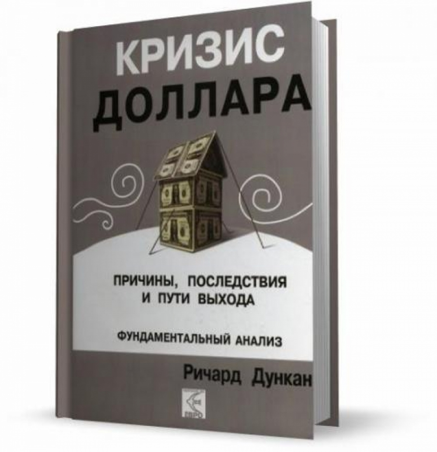 Обложка книги:  дункан р. - кризис доллара. причины, последствия и пути выхода