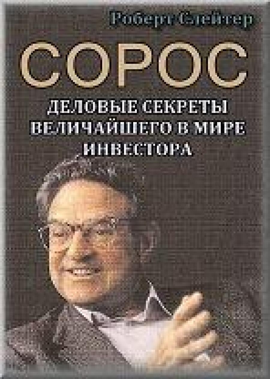 Обложка книги:  слейтер р. - сорос деловые секреты величайшего в мире инвестора.
