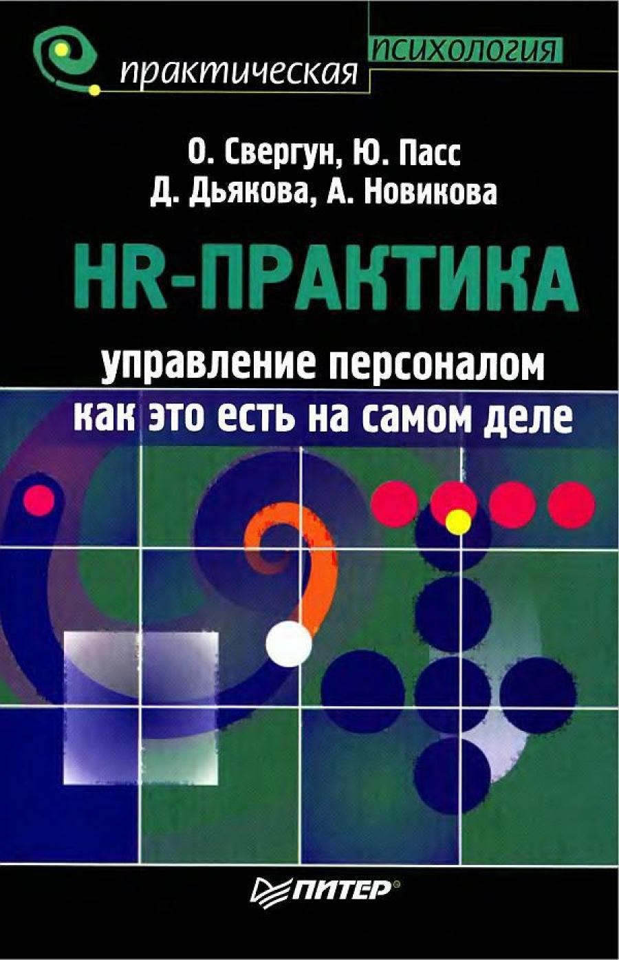 Обложка книги:  свергун о., пасс ю., дьякова д., новикова а. - hr-практика. управление персоналом как это есть на самом деле