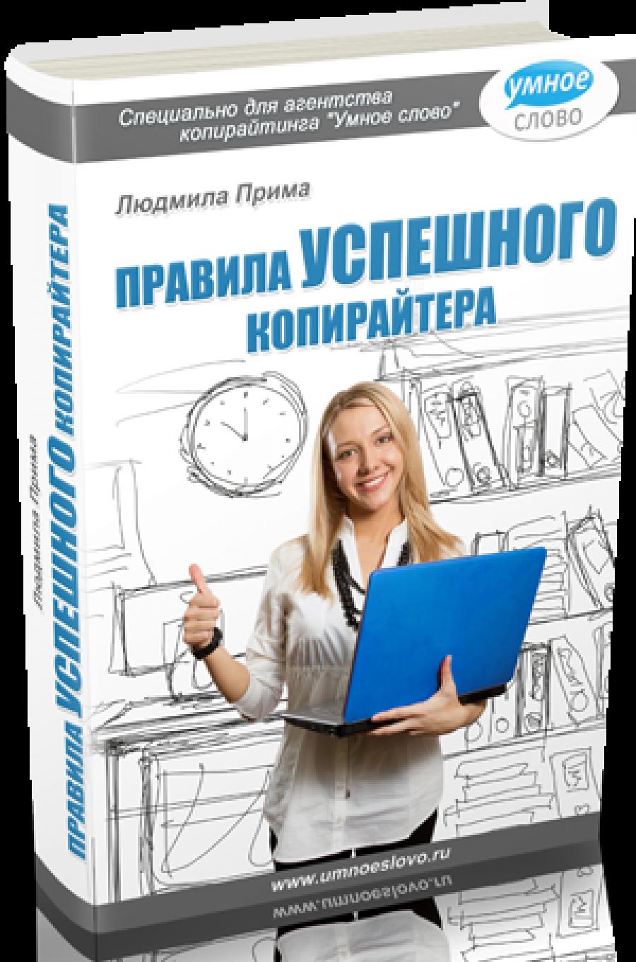 Обложка книги:  прима людмила - правила успешного копирайтера