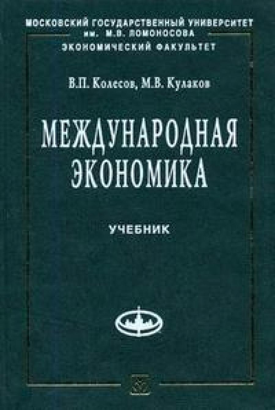 Обложка книги:  в.п.колесов, м.в.кулаков - международная экономика
