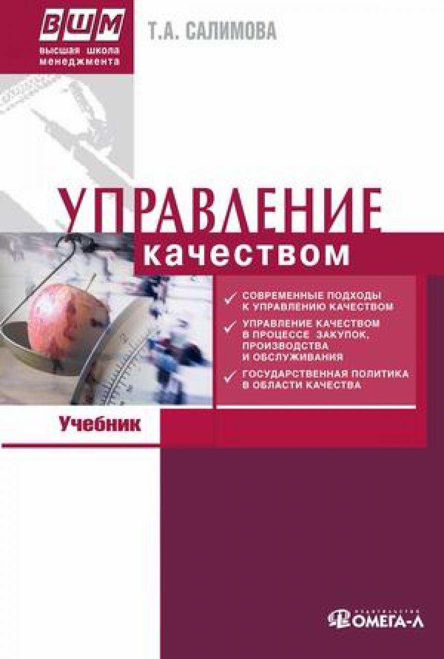 Обложка книги:  салимова т.а. - управление качеством