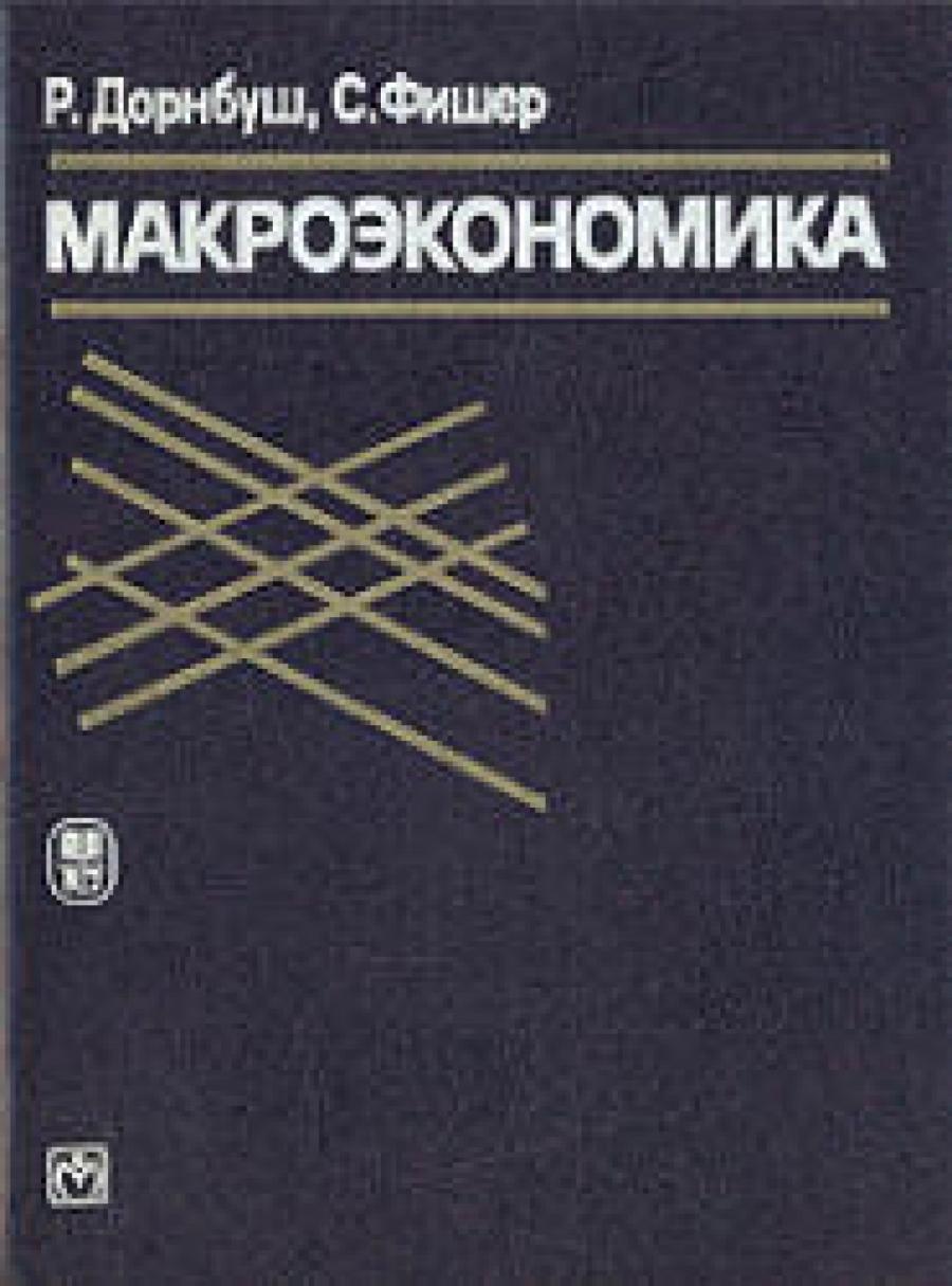 Обложка книги:  дорнбуш р. , фишер с. - макроэкономика