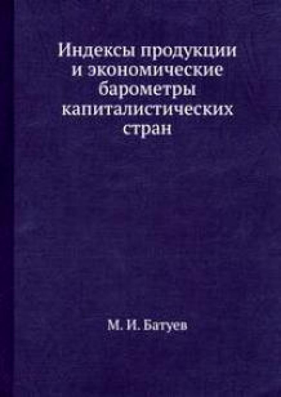 Обложка книги:  батуев м.и. - индексы продукции и экономические барометры капиталистических стран