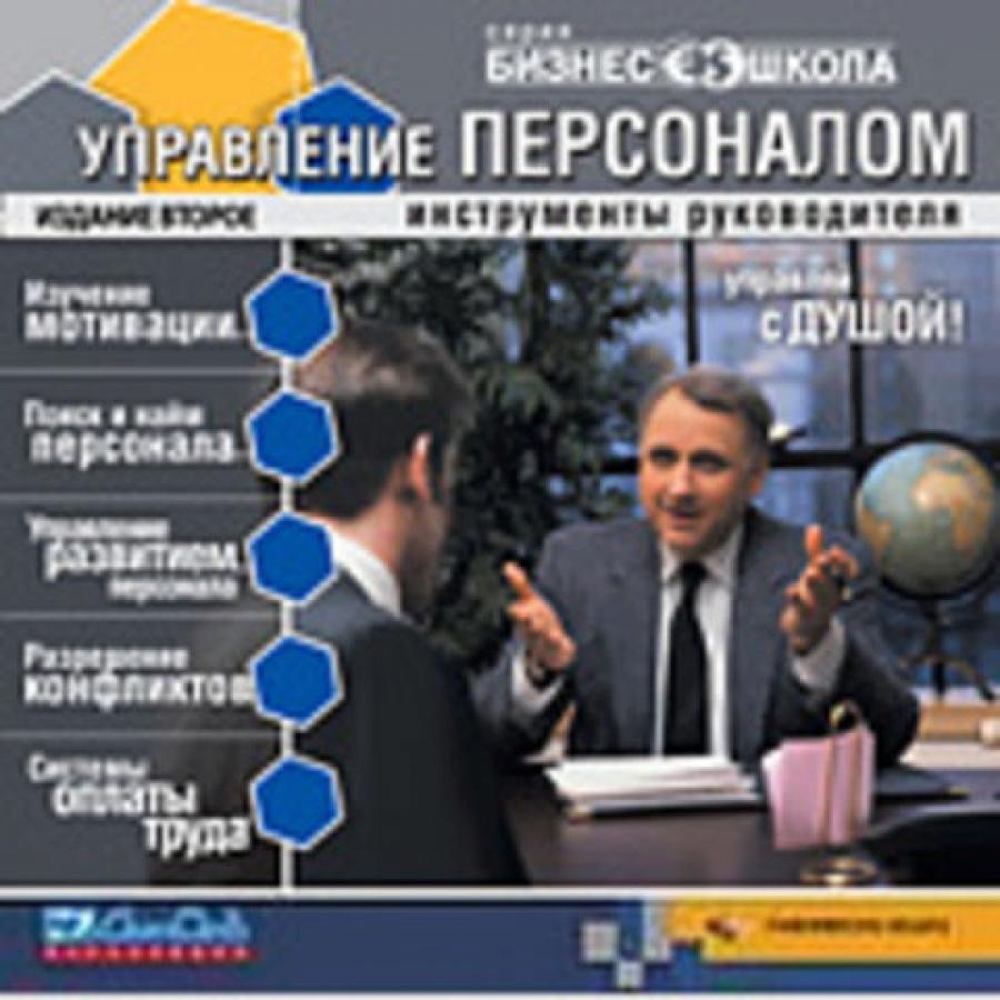Обложка книги:  бизнес школа для руководителя
