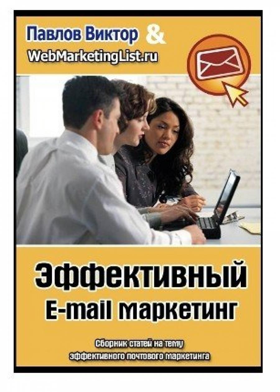 Обложка книги:  виктор павлов - эффективный e-mail маркетинг