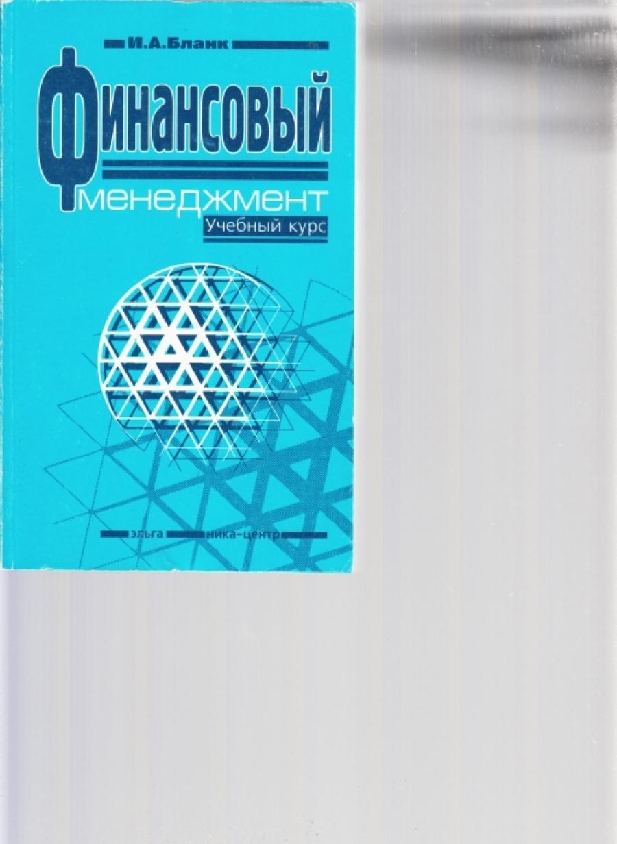 Обложка книги:  бланк и. а. - финансовый менеджмент.