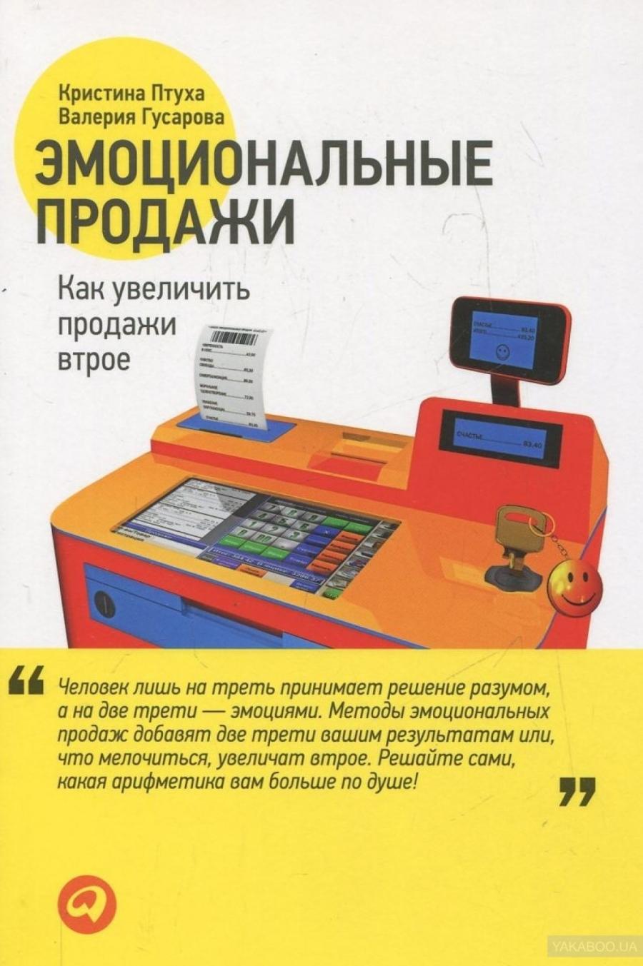 Обложка книги:  кристина птуха, валерия гусарова - эмоциональные продажи. как увеличить продажи втрое