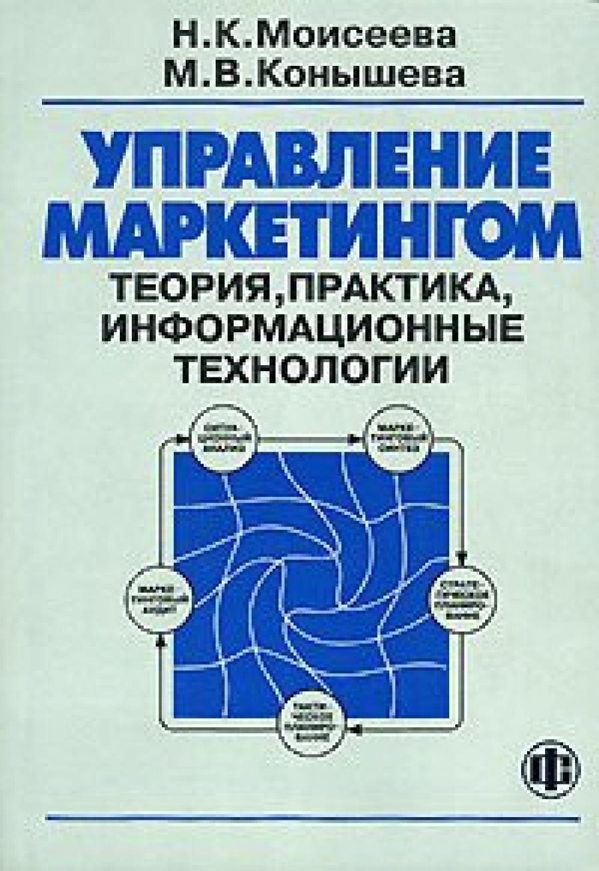 Обложка книги:  моисеева h.к., конышева м.в. - управление маркетингом. теория, практика, информационные технологии.