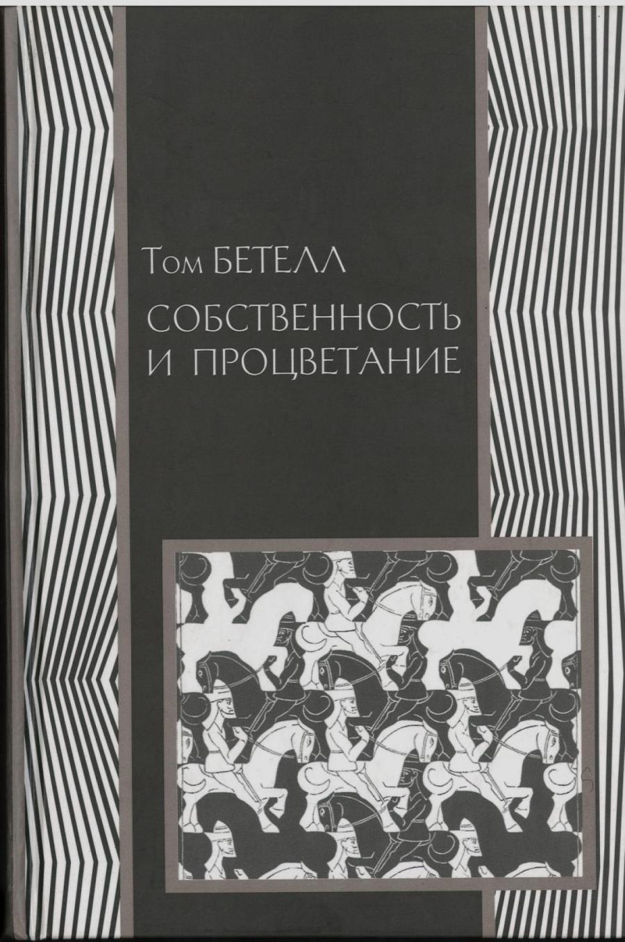 Обложка книги:  бетелл том - собственность и процветание
