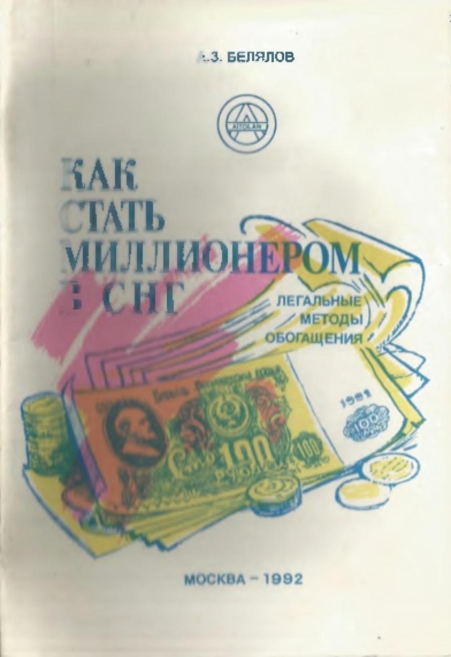 Обложка книги:  белялов а.з. - как стать миллионером в снг. легальные методы обогащения