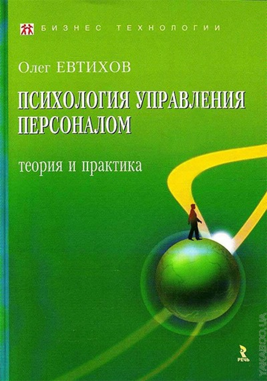 Обложка книги:  евтихов о.в. - психология управления персоналом. теория и практика