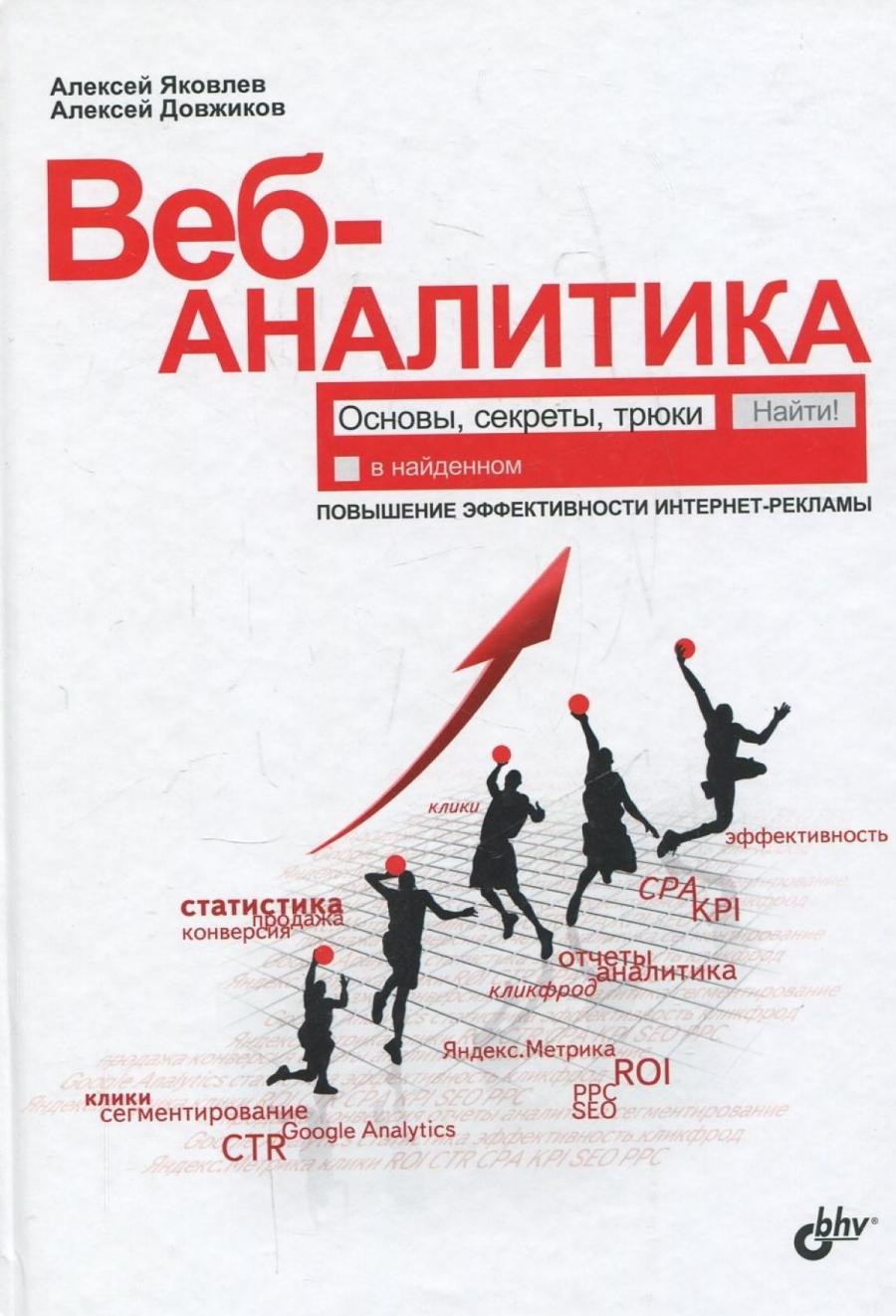 Обложка книги:  яковлев а., довжиков а. - веб-аналитика. основы, секреты, трюки