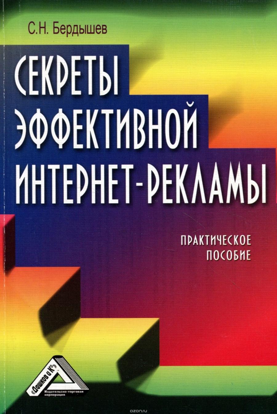 Обложка книги:  бердышев с.н. - секреты эффективной интернет-рекламы