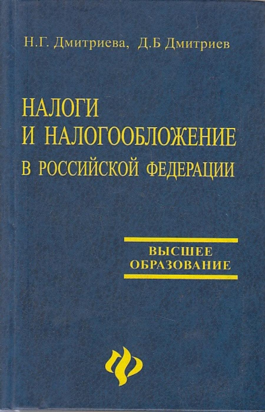 Обложка книги:  н.г. дмитриева, д. б. дмитриев - налоги и налогообложение в российской федерации